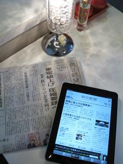 サヨナラ、紙新聞