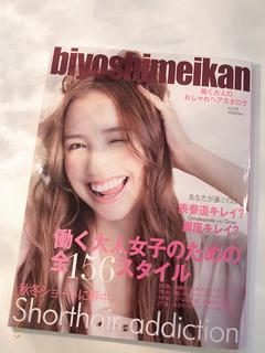 biyoshimeikan