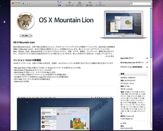 OS10.8.3とEOS Utility
