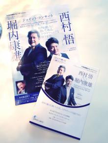 西村悟&堀内康雄 ジョイントコンサート