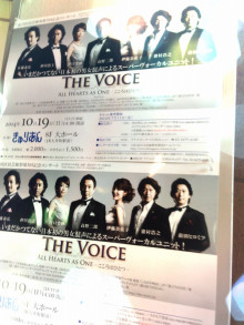 THE VOICE コンサート