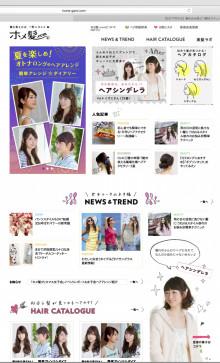 花王 ホメ髪.com
