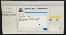 iMac5K FusionDrive 初期化できない!