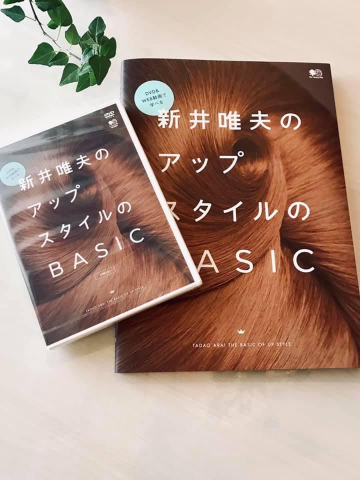 新井唯夫のアップスタイルのBASIC 発売!