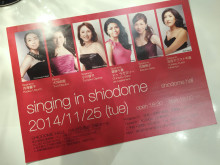 Singing in shiodome vol.4