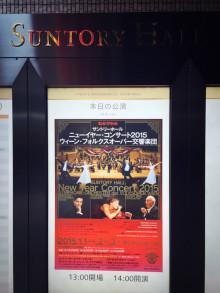 ニューイヤーコンサート2015 ウィーン・フォルクスオーパー交響楽団